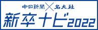 名大社新卒ナビ