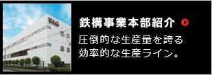 鉄構事業本部 紹介