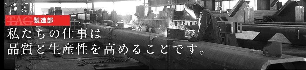 製造部 私たちの仕事は鉄骨部をアウトプットすることです。